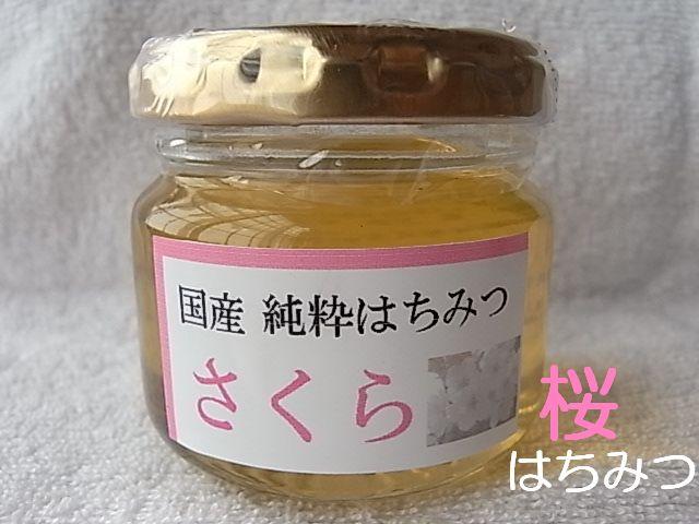 国産純粋蜂蜜さくら