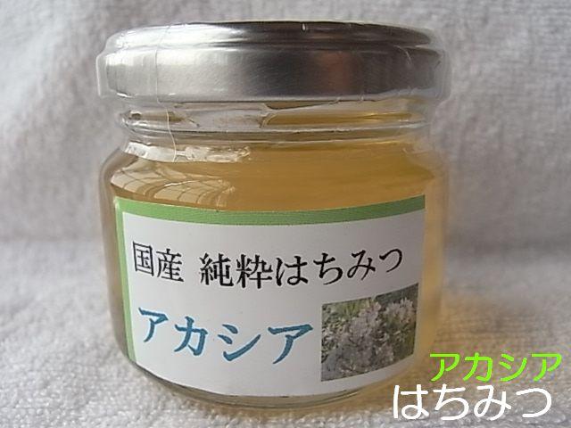 国産純粋蜂蜜アカシア